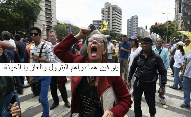 راك فاهم / حبل أسعار النفط يخنق النظام في فنزويلا