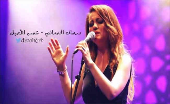 المطربة التونسية درصاف حمداني تصافح الجمهور العاصمي بدار الأوبرا بوعلام بسايح