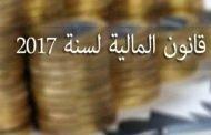قانون المالية لسنة 2018 يصدر في الجريدة الرسمية