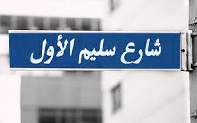 حملة في مصر لإزالة أسماء العثمانيين من شوارع وأماكن العامة