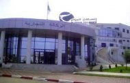 فتح الوكالات التجارية لاتصالات الجزائر ثاني أيام عيد الفطر