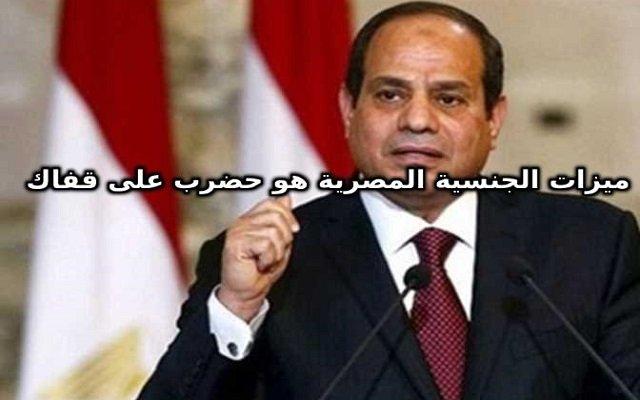 السيسي يبيع الجنسية المصرية ب 400 ألف دولار