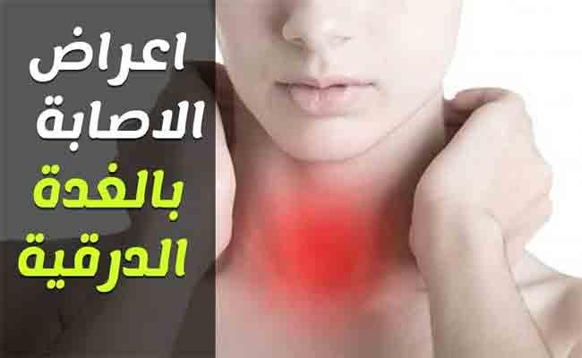 ما هي اعراض مرض الغدة الدرقية؟
