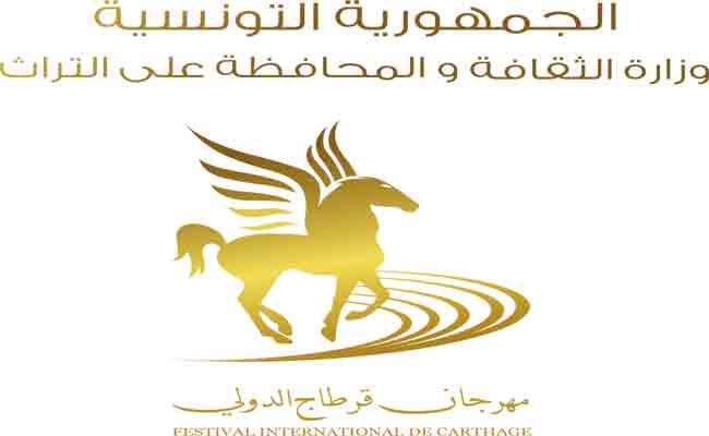 ماجدة الرومي و مارسيل خليفة وأمينة فاخت يضيئون ليالي مهرجان قرطاج الدولي في تونس
