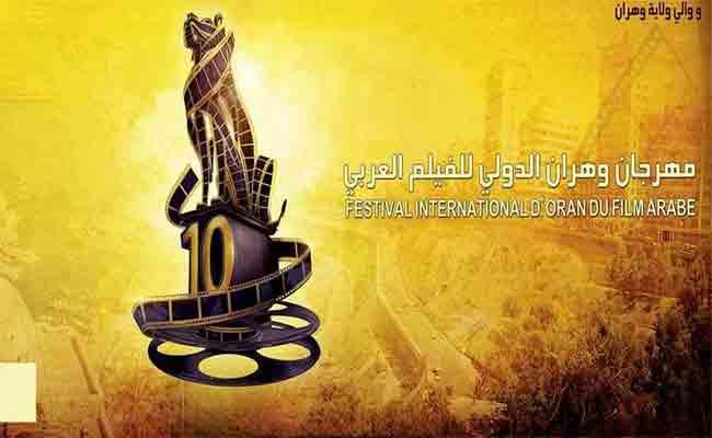 مهرجان وهران للفيلم العربي يطلق دورته ال11 بتكريم شادية و هنيدي و فاروق بلوفة