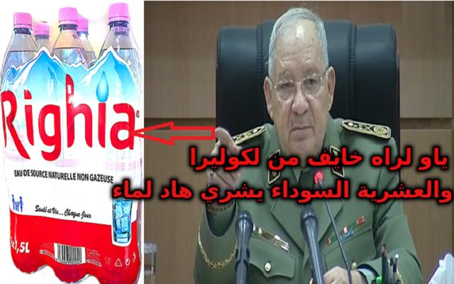 سكوب /هل ابن القايد صالح هو المسؤول عن ظهور الكوليرا