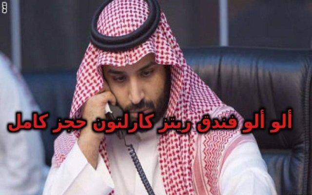هل سيعتقل بن سلمان من نصحوا والده بوقف صفقة أرامكو