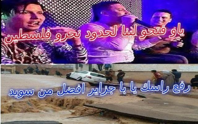 المواطن تقتله الفيضانات والمسؤول يزهو بالمهرجانات