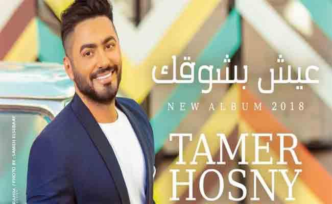 تامر حسني يبتكر أفكار جديدة في ألبومه الجديد