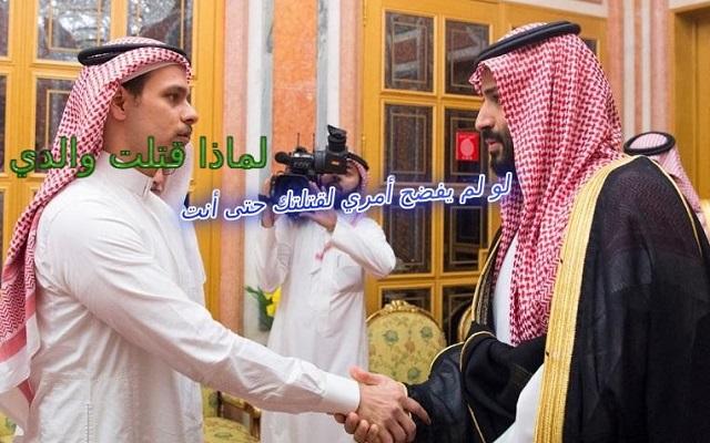 محمد بن سلمان بكل وقاحة يقتل القتيل ويمشي في جنازته