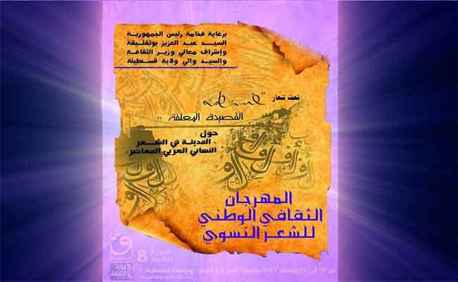 المهرجان الثقافي الوطني للشعر النسوي يكرم الموسيقار الراحل محمد بوليفة في دورته العاشرة