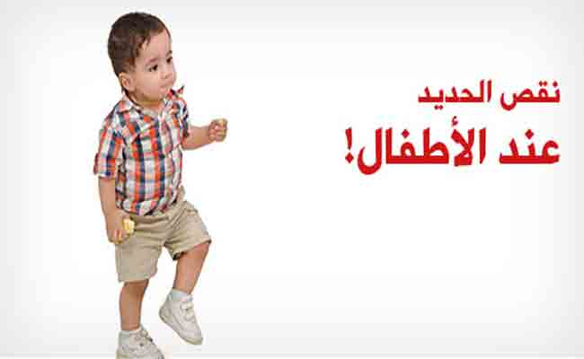 ما هي اعراض نقص الحديد عند الاطفال؟
