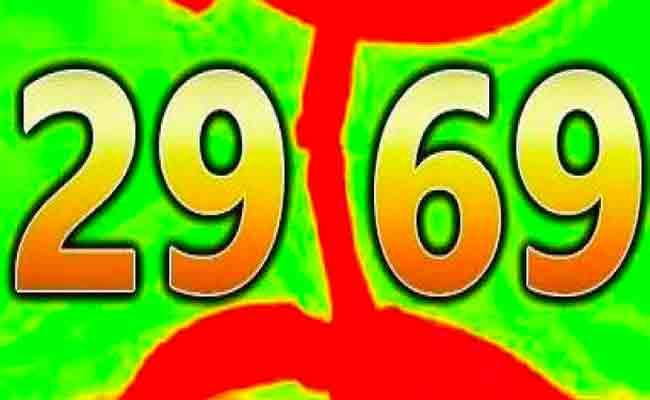 الاحتفال بالسنة الأمازيغية الجديدة 2969 تحت شعار