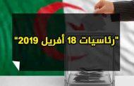 رئاسيات 2019 : 153 مرشحا للرئاسيات منهم 14 رئيس حزب