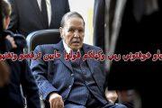 قولوا لبوتفليقة أن يعود لأرض الوطن وقولوا للقايد صالح أن ينام لأن الجزائري لا يعدو كونه ظاهرة صوتية لا خوف منها