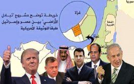 سبل إقامة الدولة الفلسطينية ستعصف بها صفقة القرن