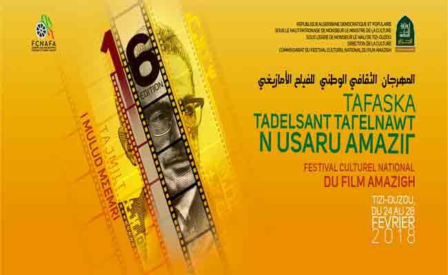 ثلاثة وعشرون فيلما يتنافسون على جائزة