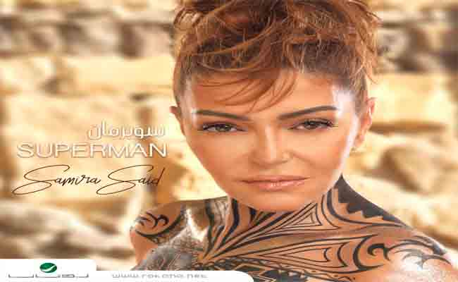 سميرة سعيد تعانق أبناء بلدها في جولة فنية بالمغرب أبريل المقبل