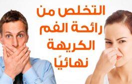 رائحة الفم الكريهة عند التهاب الحلق... ما الحل؟