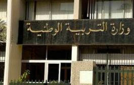 وزارة التربية الوطنية تقترح مشروع محضر على نقابات قطاع التربية