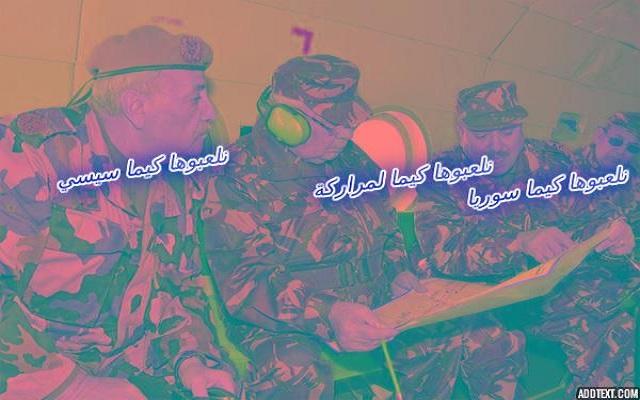 جنرالات فرنسا سرقوا خطة ملك المغرب وأرادوا تطبيقها في الجزائر