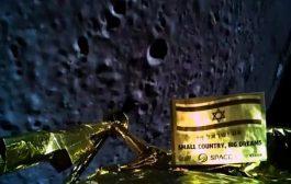 إسرائيل تخفق في محاولتها للنزول على القمر