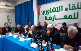 المعارضة تتفق على عقد لقاء وطني للبحث عن حلول للأزمة