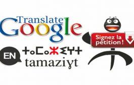 قريبا توفر اللغة الأمازيغية على موقع غوغل للترجمة