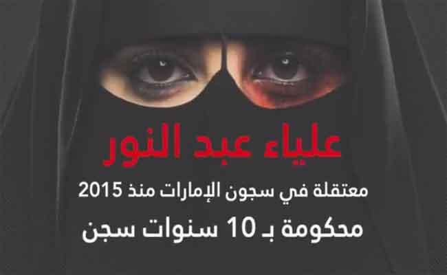في انتهاك صريح لحقوق الإنسان وفاة سجينة مريضة بالسرطان في الإمارات