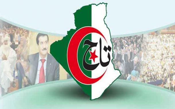 حزب تجمع أمل الجزائر يدعو إلى