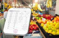 ارتفاع أسعار الخضر والفواكه في تجاوز للمواطن و للأسعار المرجعية