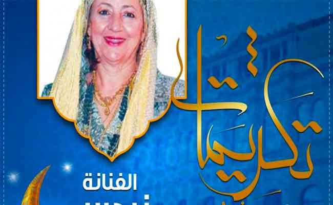تكريم المطربة نرجس عن مسيرتها الفنية في أمسية رمضانية بالجزائر العاصمة