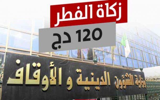 وزارة الشؤون الدينية تحدد قيمة زكاة الفطر في 120 دج