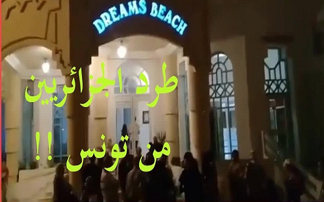 الجزائريين في تونس الأن هم محل احترام وترحيب إلا حين عودت الأوروبيين