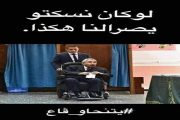 الشعب الجزائري يصفع زعيم العصابة القايد صالح