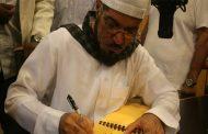 منظمة العفو الدولية تطالب بإطلاق سراح الداعية سلمان العودة فورًا