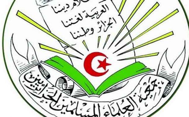 جمعية العلماء المسلمين الجزائريين تثمن كل المبادرات الداعية للخروج من الأزمة