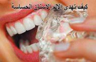 أسباب أوجاع الأسنان...