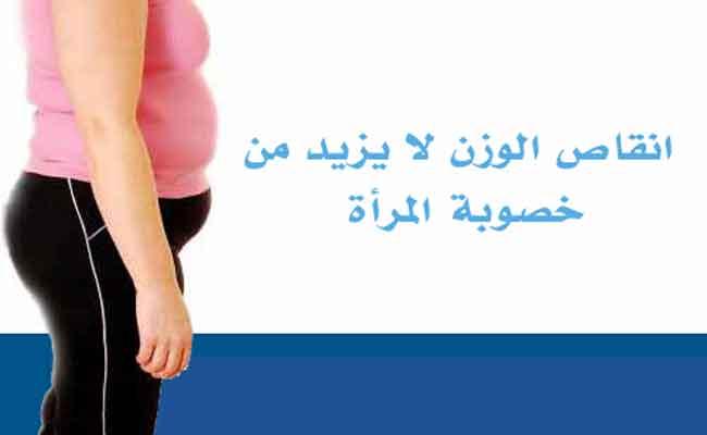 كيف يؤثّر الوزن على خصوبة المرأة...؟