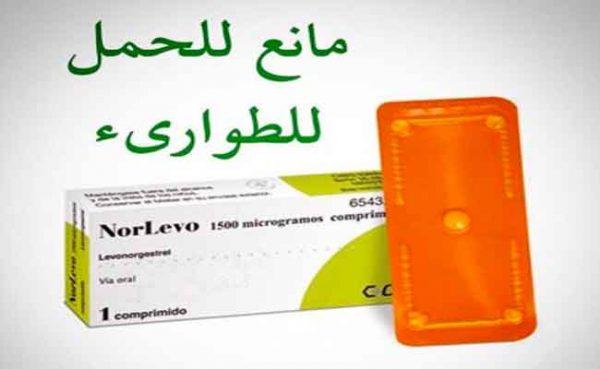 منع الحمل بعد العلاقة Aljazayr Com