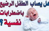 سيكولوجية الطفل الرضيع...