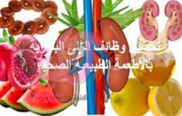أهم أنواع الأطعمة والمشروبات المفيدة لصحة الكلى...!