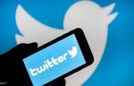 تويتر يطلق خاصية إخفاء الردود...
