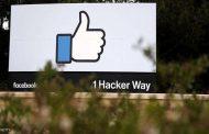 فيسبوك تمنح ميزة جديدة للمعلنين...