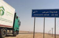 اتفاق سعودي عراقي على فتح منفذ