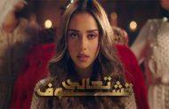 بلقيس فتحي تتألق باللهجة المغربية في جديدها الغنائي