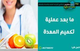 ما النظام الغذائي الموصى به بعد عملية قصّ المعدة...؟