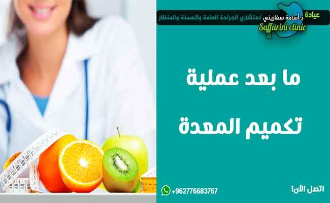 ما النظام الغذائي الموصى به بعد عملية قصّ المعدة؟