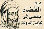 المجاهد خضر بورقعة يطلق رصاصة الرحمة على القضاء الفاسد