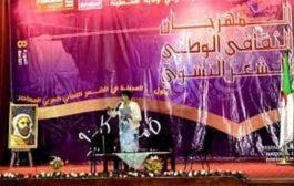 المهرجان الوطني ال11للشعر النسوي ينطلق السبت المقبل بمدينة الجسور المعلقة...